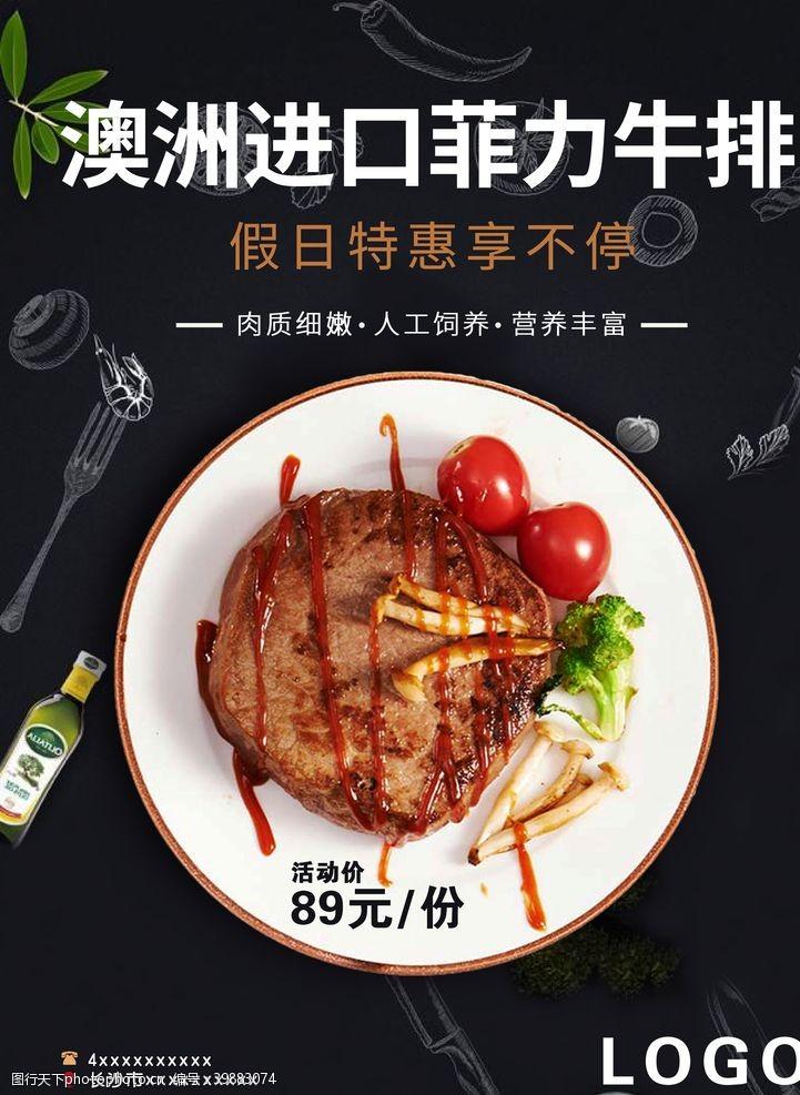 牛排海报海报设计广告设计图片