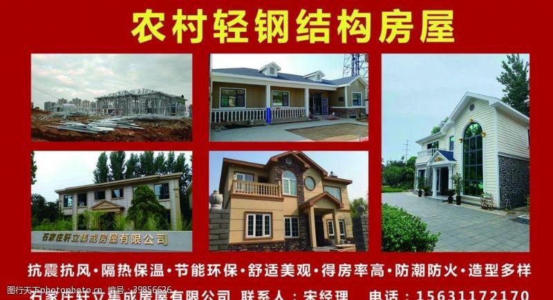 农村轻钢别墅墙贴海报轻钢结构房图片