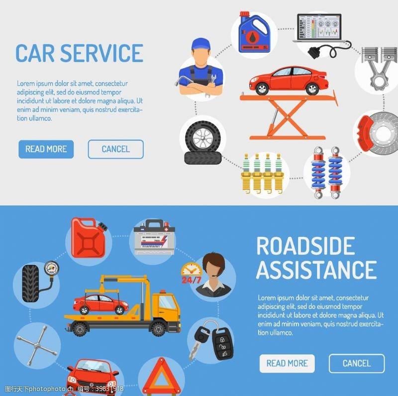 汽车保养元素图片