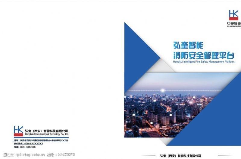 科技画册企业画册封面图片