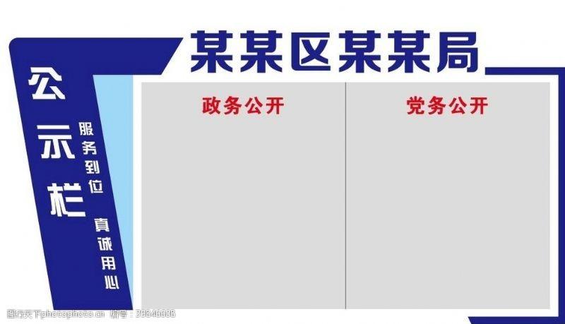 企业形象矢量政务公开宣传栏图片