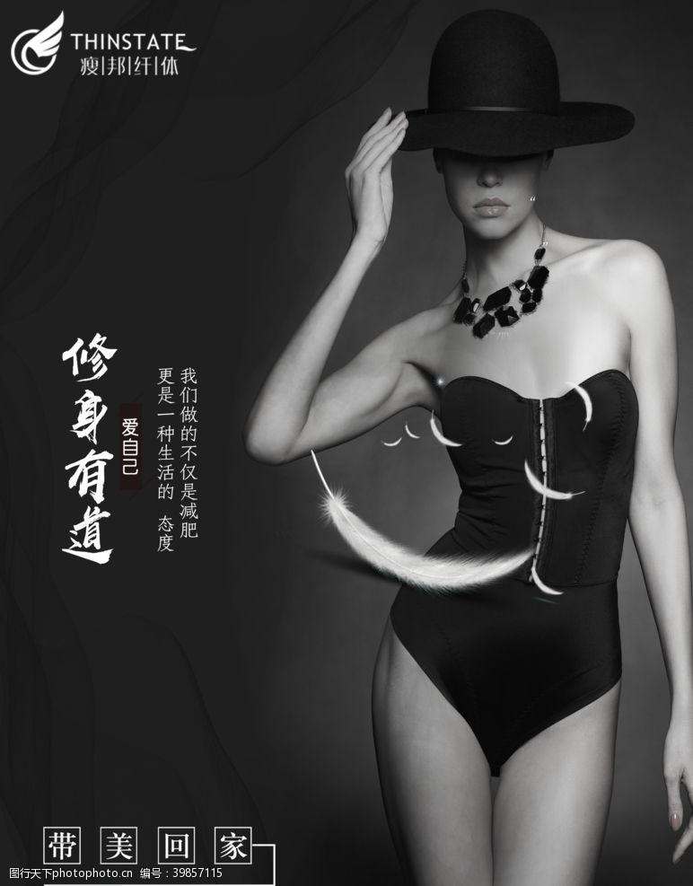 美容美体瘦邦纤体减肥海报图片