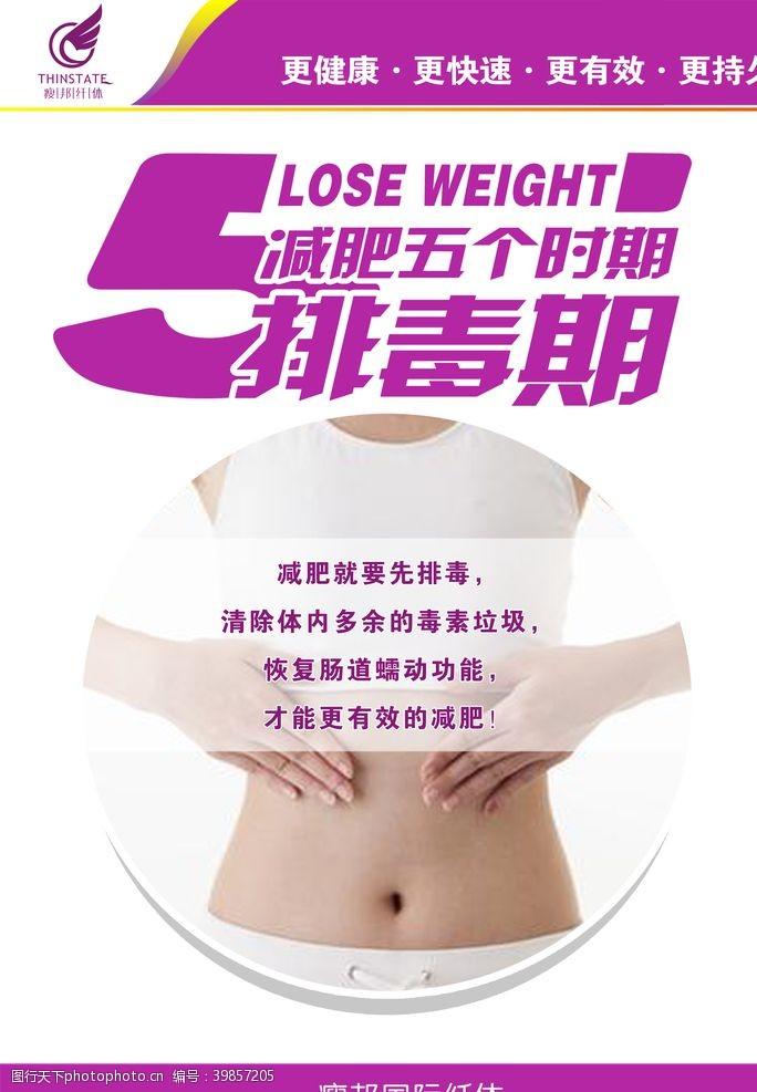 美容美体瘦邦纤体减肥五个时期排毒期图片