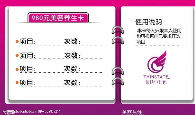 纤体瘦身瘦邦纤体卡项图片