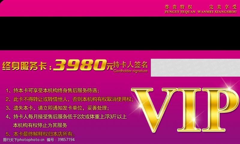 美容美体瘦邦纤体项目卡VIP卡图片