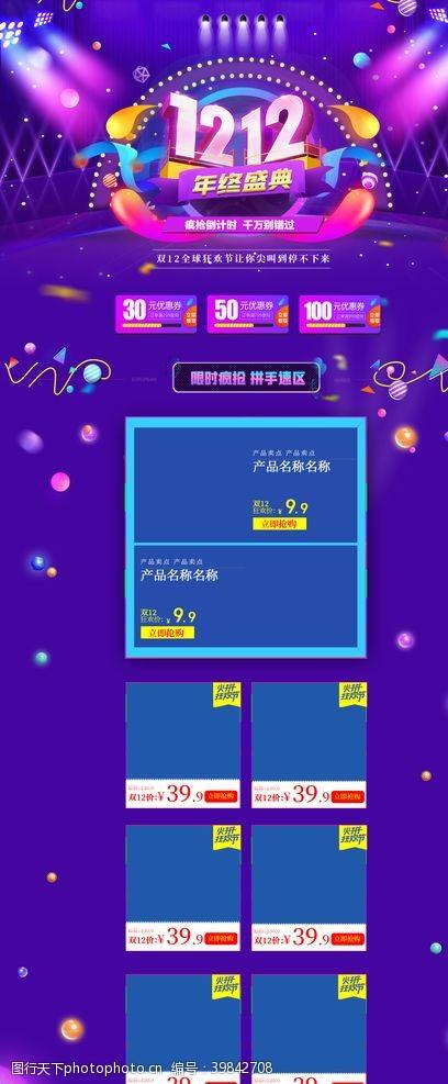 天猫模板双12紫色淘宝首页界面设计图片
