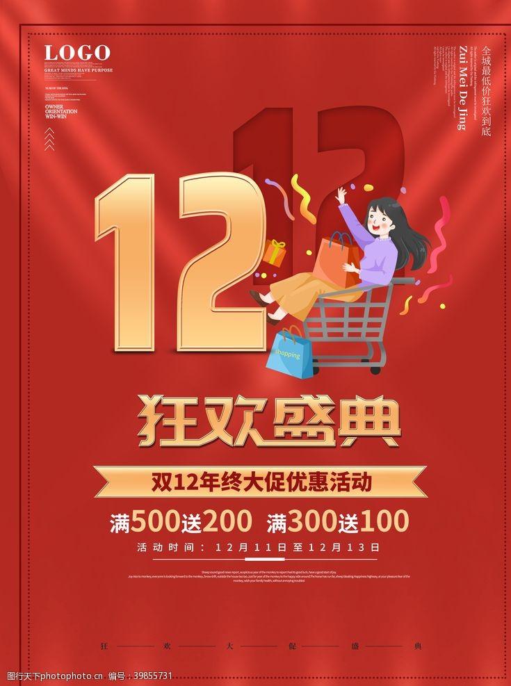 双12店庆双十二狂欢图片
