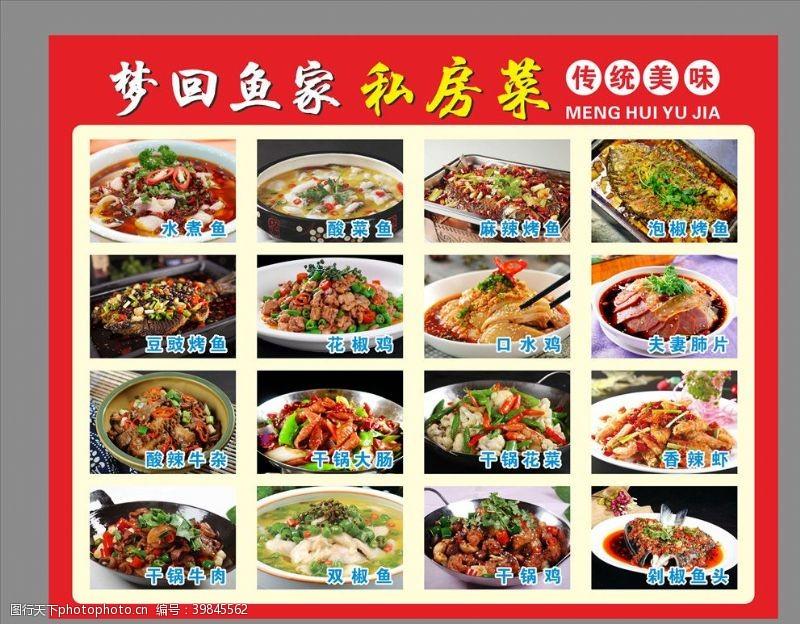 高档菜单私房菜菜品广告图片