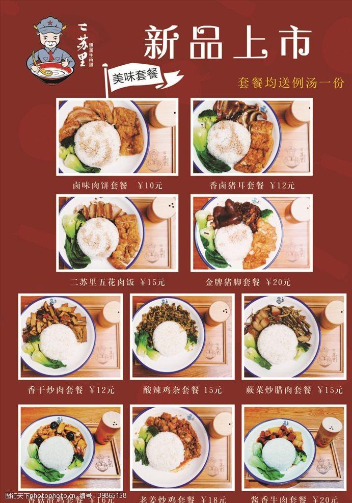 菜单菜谱套餐菜单图片
