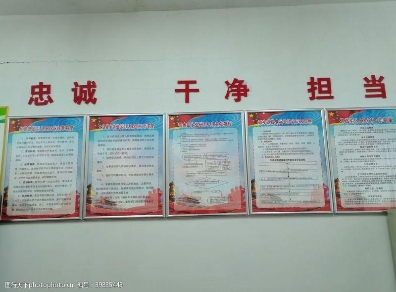 退役军人服务站办公室制度墙图片