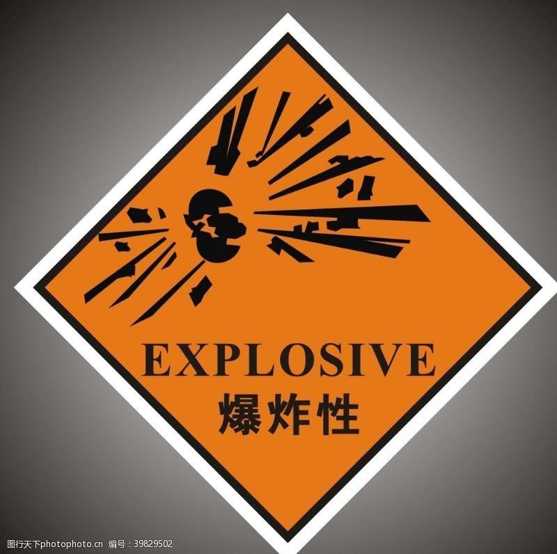 警告危险废物标签爆炸性图片