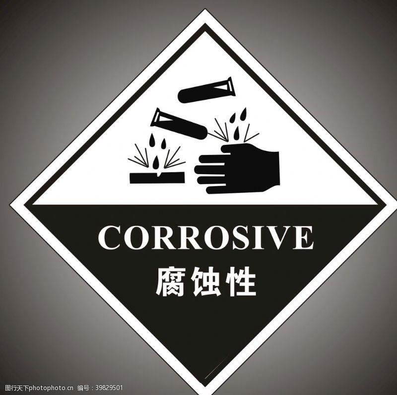 警告危险废物标签腐蚀性图片