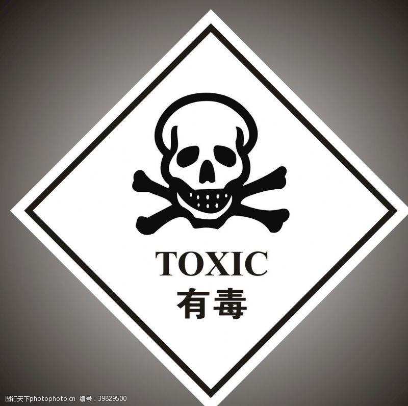 警告危险废物标签有毒格式CD图片