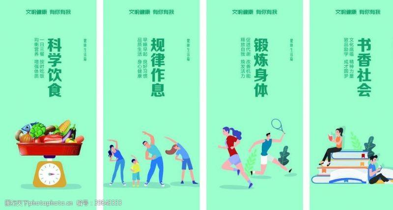 锻炼身体文明城市公益广告图片