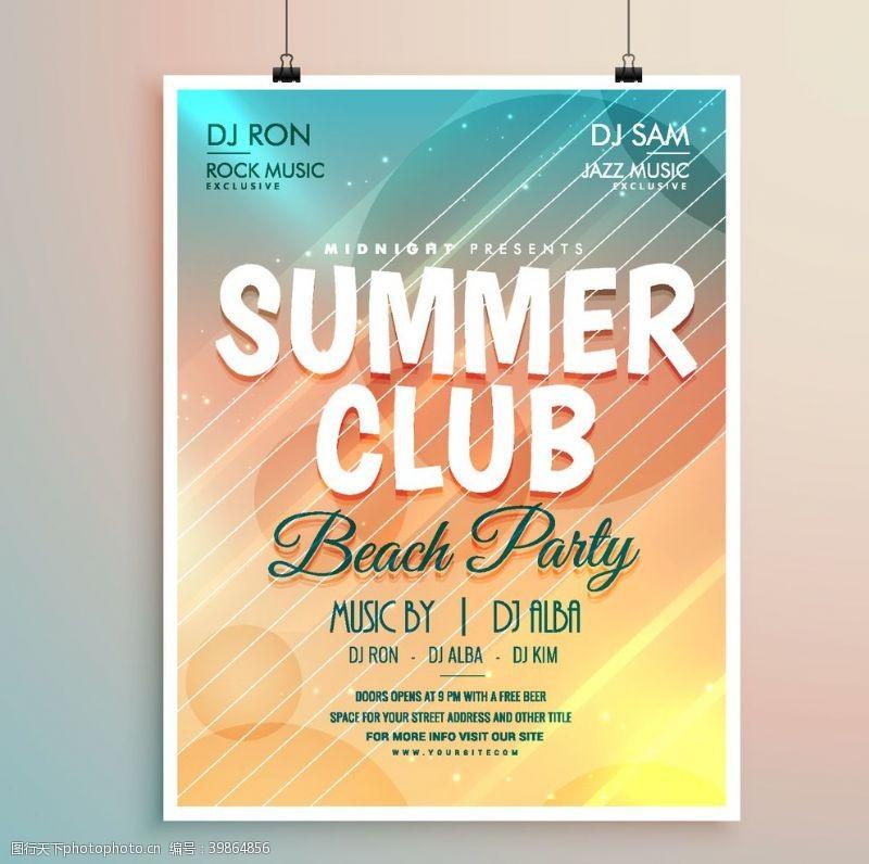 夜店夏季派对海报图片