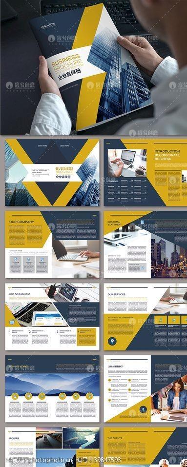 公司画册现代简约企业画册模板图片