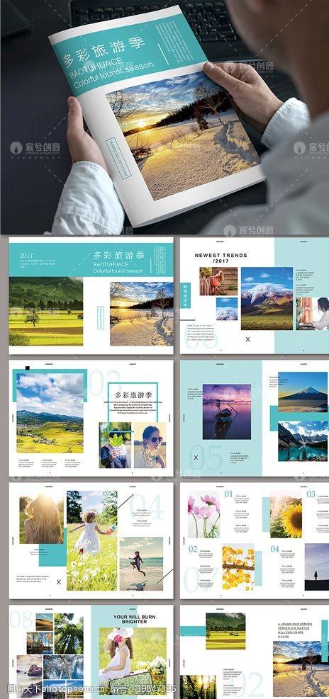 公司画册小清新简约风整套旅游画册图片