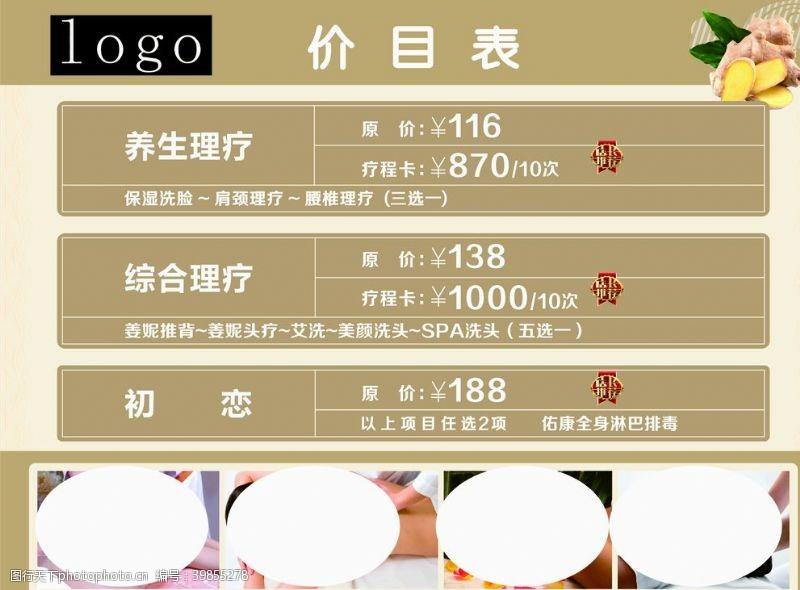 美容美体洗护价目表美容养生套餐价目图片