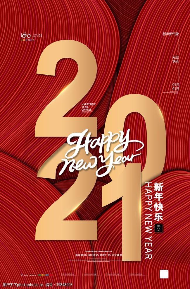 新年促销活动新年图片