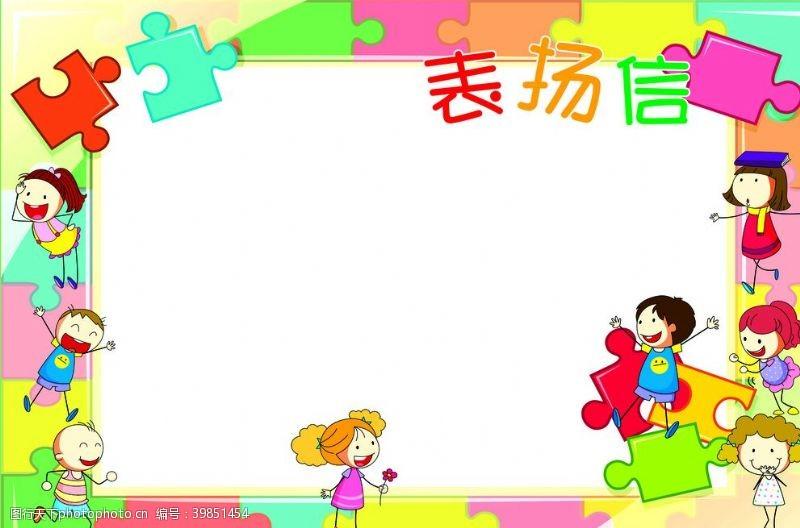 学生幼儿表扬信奖状图片