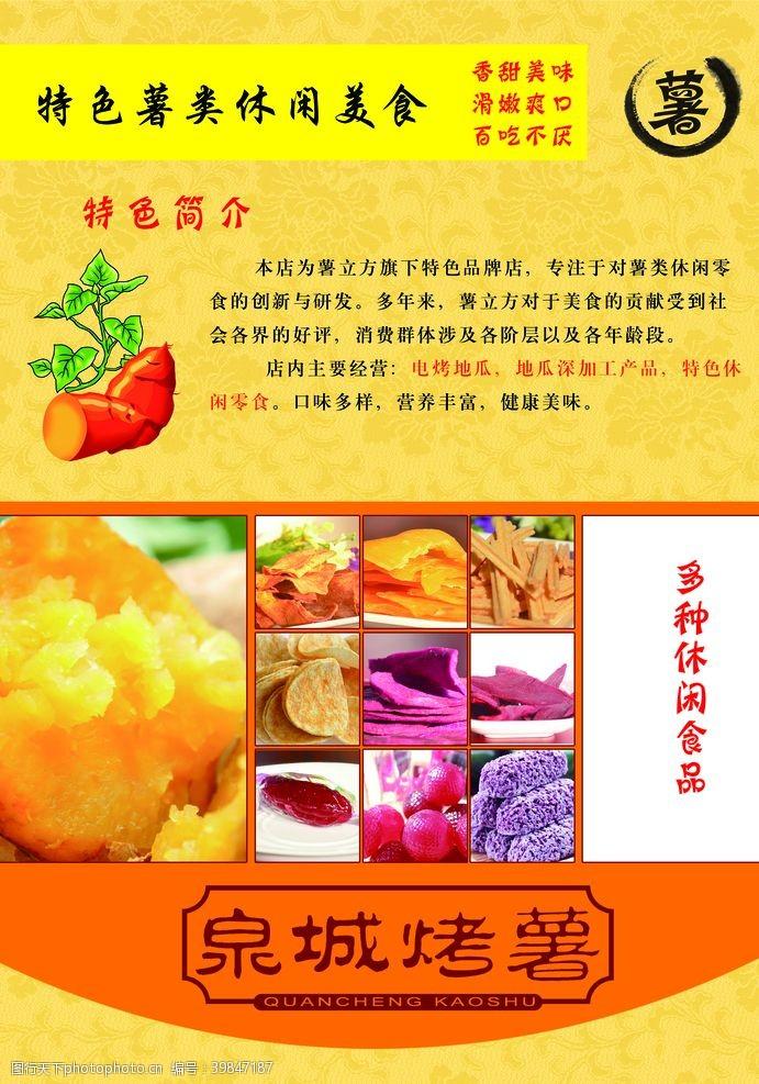 海报背景图营养甘薯紫麻薯海报图片