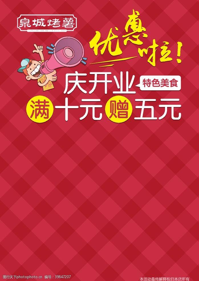 海报背景图营养甘薯紫麻薯紫水晶薯门头图片