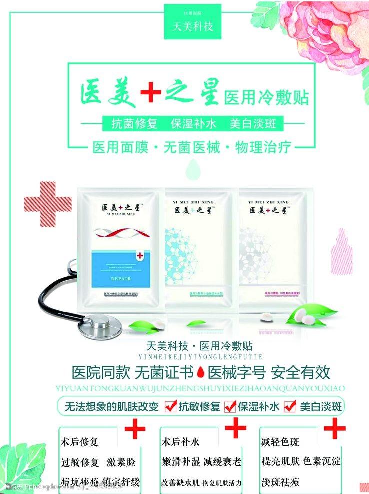 医用面膜广告海报设计图片