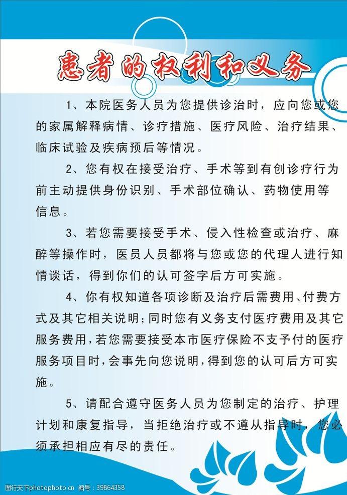 医疗画册医院展板图片