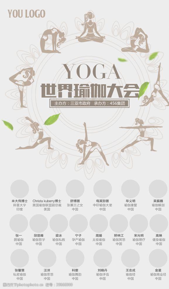 俱乐部瑜伽海报图片