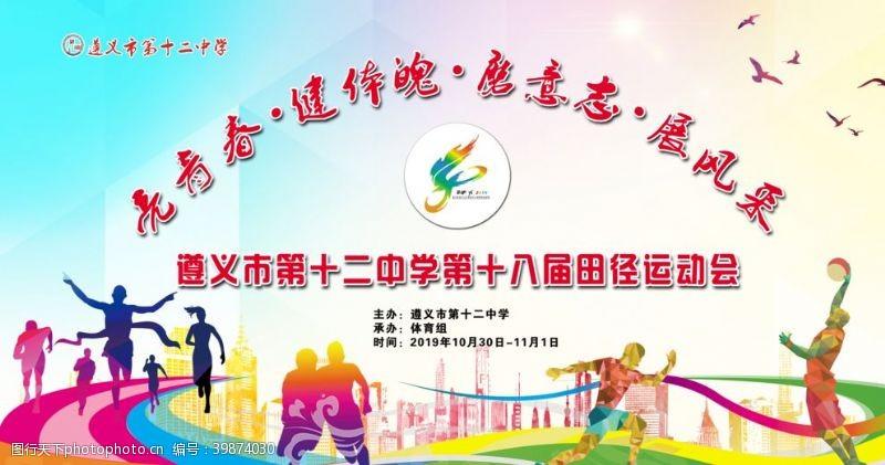 马拉松运动会背景幕布学校运动会图片