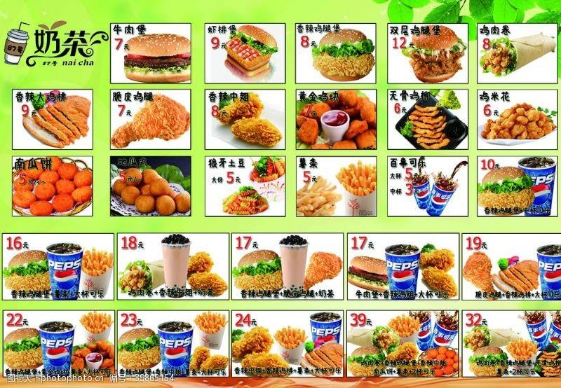 菜单菜谱炸鸡汉堡菜单图片