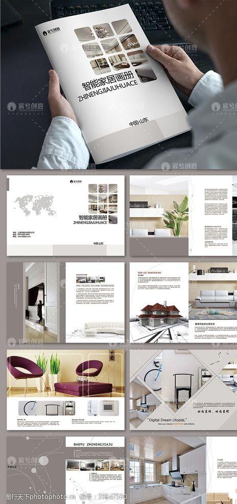 公司画册整套咖啡色系智能家居画册图片