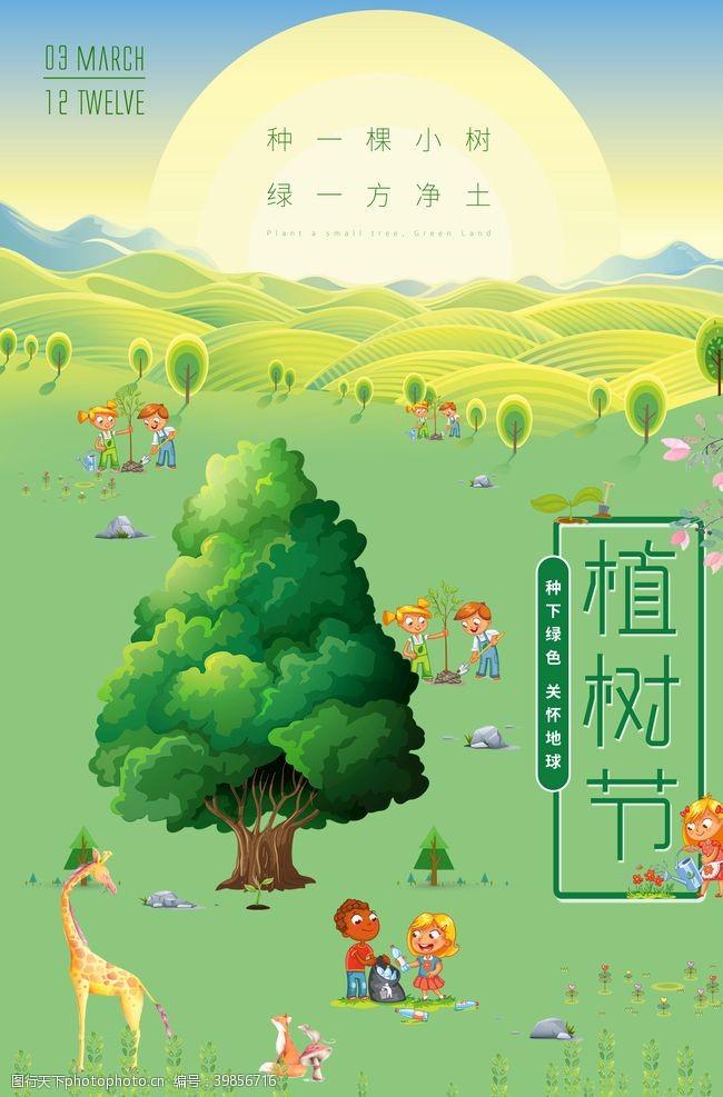 种树植树节图片