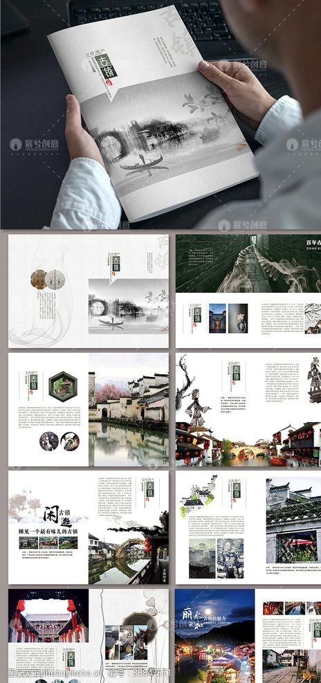 公司画册中国风古镇旅游宣传画册图片