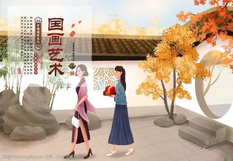 卡通海报中国风图片