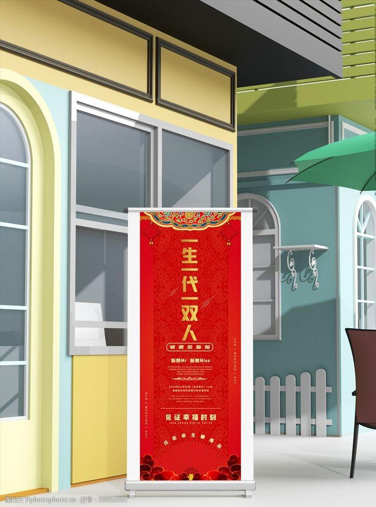 婚庆背景中国风喜庆中式婚礼结婚易拉宝图片