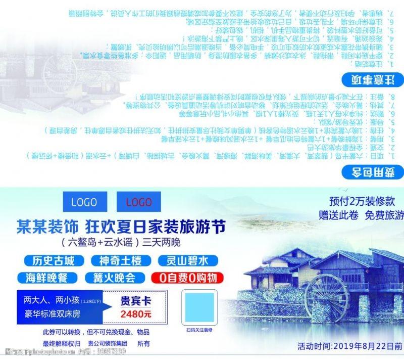 体验装修旅游合作卡券正面图片