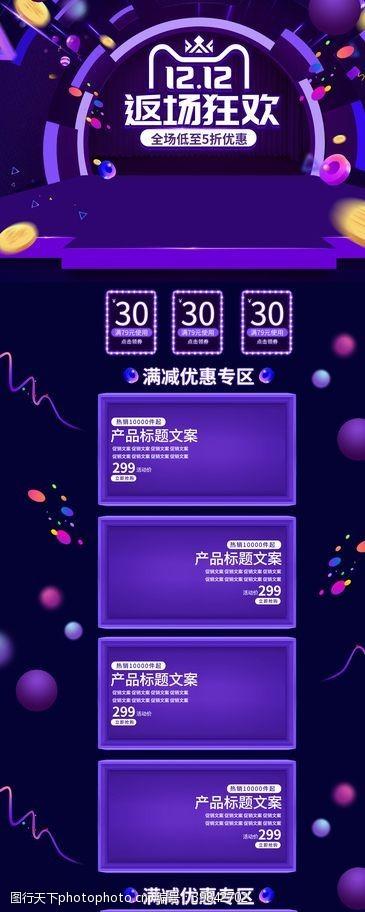 天猫模板紫色双12年终盛典店铺首页模板图片