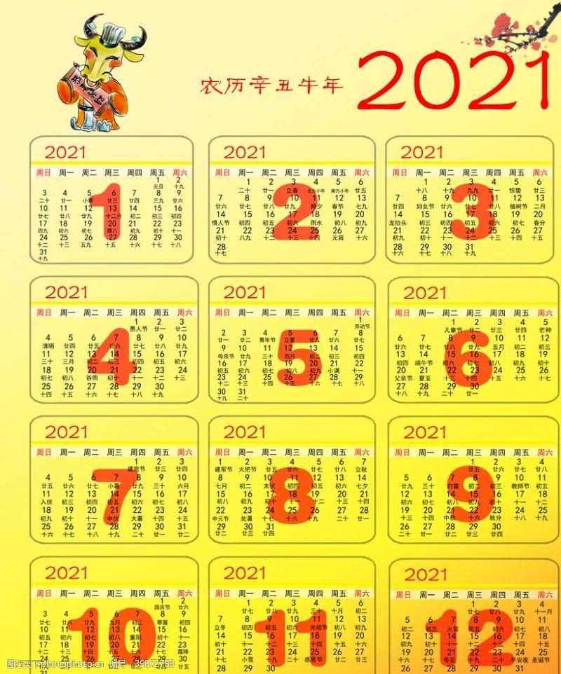 psd格式2021年日历图片