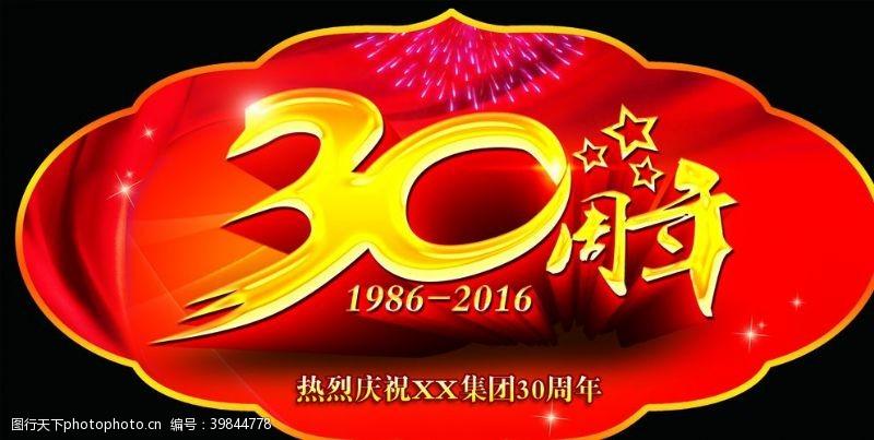 40dpi30周年庆吊牌图片