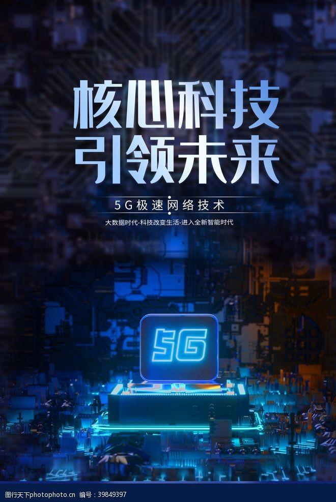 5g传送5G核心科技图片