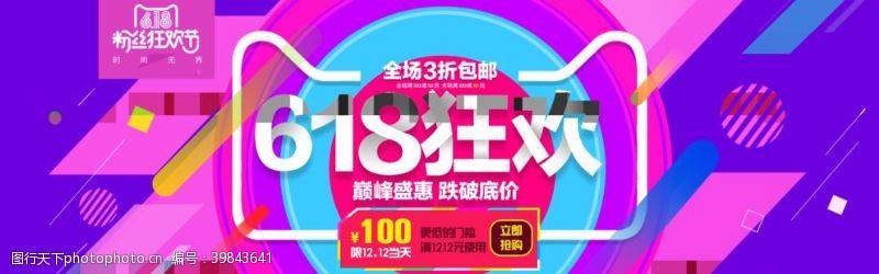 巅峰盛宴618狂欢节海报图片
