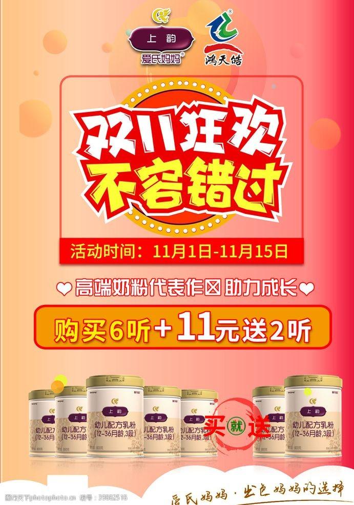 奶粉广告爱氏妈妈图片