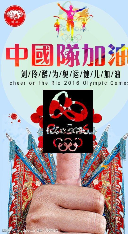 奥运会中国队加油图片