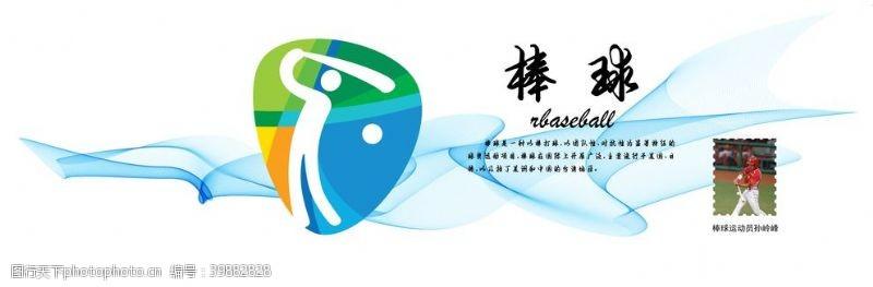 奥运墙体文化校园文化异形图片