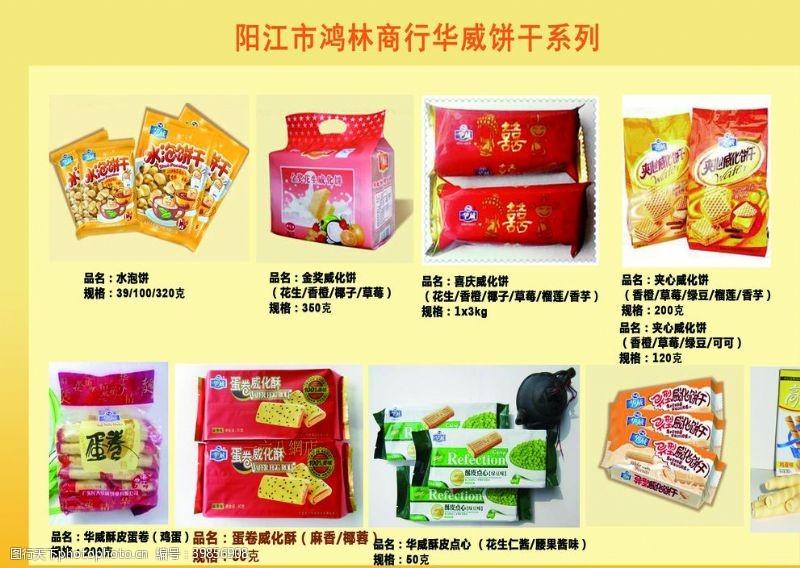 单张设计饼干产品单张图片