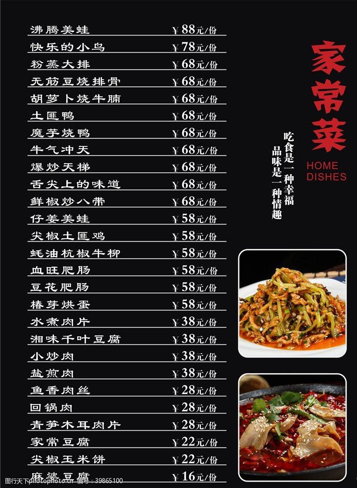 高档菜单菜单图片
