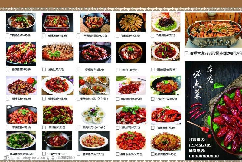 tif菜谱点餐单图片