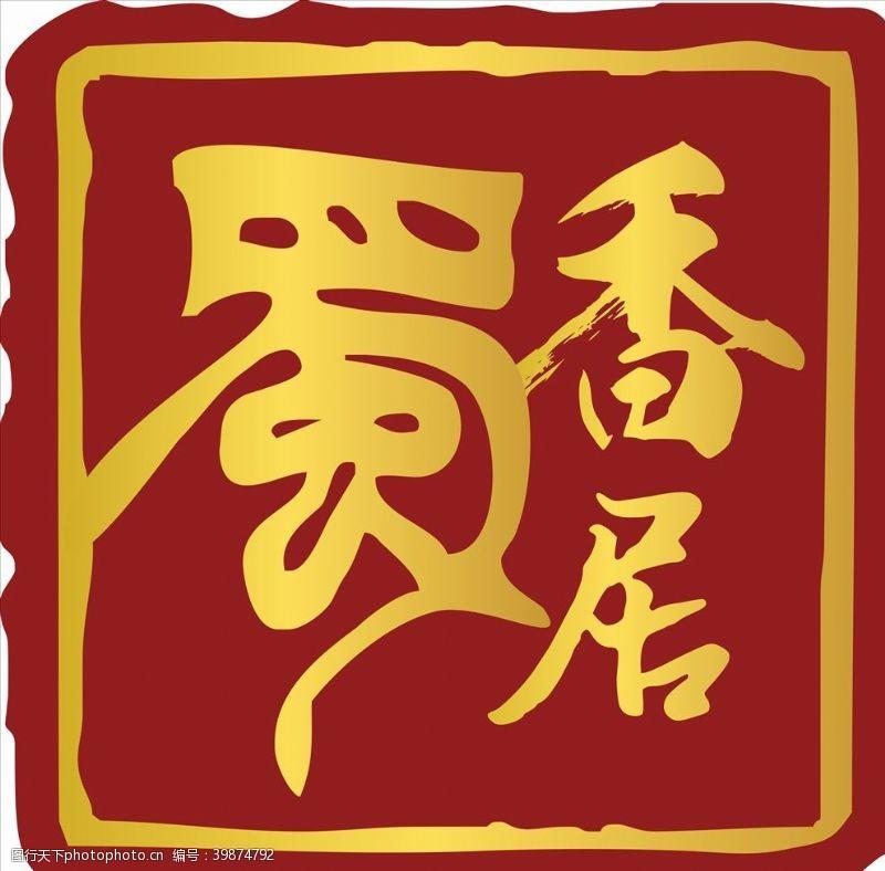 古典标志餐饮标志图片
