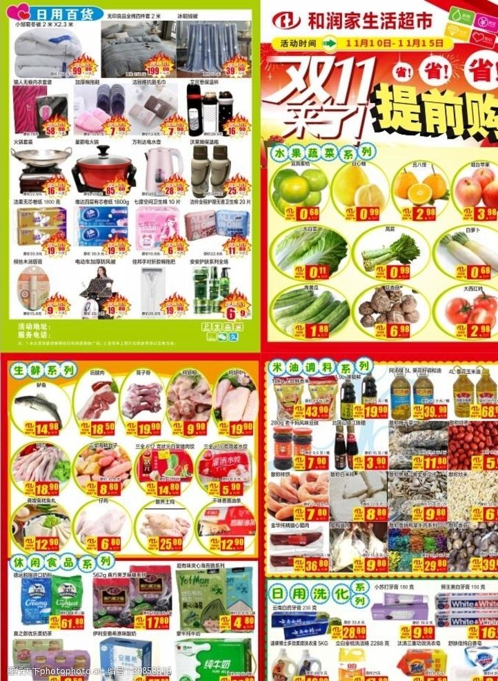 超市单页双11宣传单图片